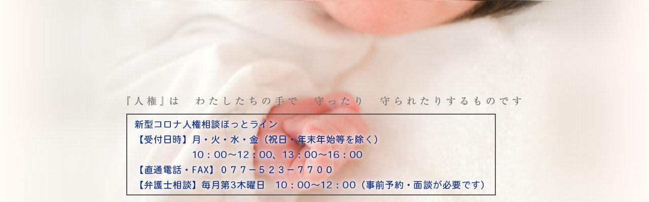 滋賀 県 コロナ 感染 者 最新 情報